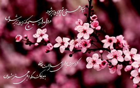 """بوی جان می آید اینک از نفس های بهار دستهای پر گل اند این شاخه ها ، بهر نثار با پیام دلکش """" نوروزتان پیروز باد """" با سرود تازه """" هر روزتان نوروز باد """" شهر سرشار است از لبخند ، از گل ، از امید تا جهان باقی است این آئین جهان افروز […]"""